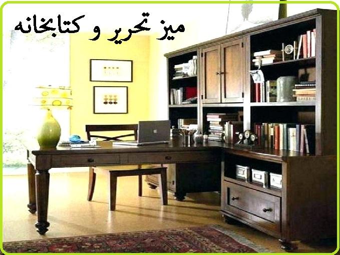 میز تحریر و کتابخانه چوبی