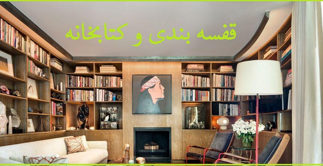 قفسه کتاب , کتابخانه اتاق نشیمن