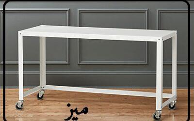 میز + قفسه , معرفی انواع میز