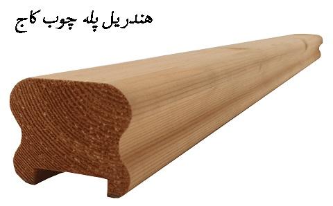 هندریل پله چوب کاج , دست انداز پله