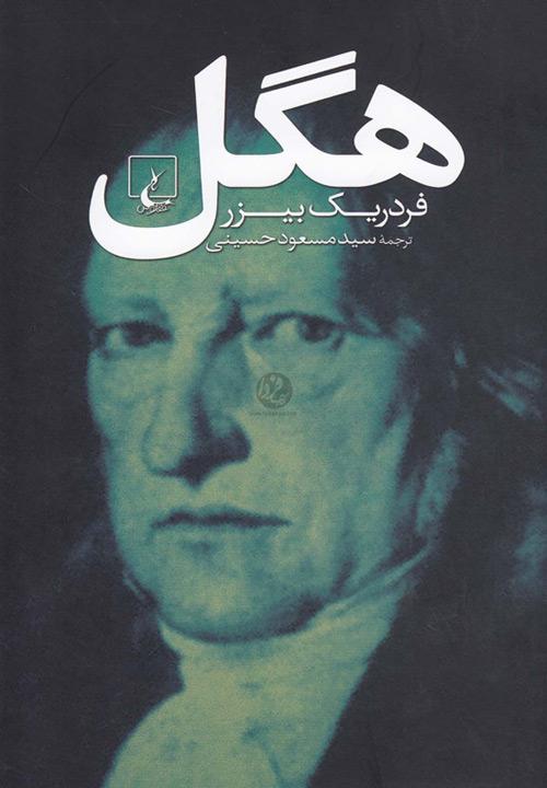 معرفی کتاب با موضوع فلسفه هگل