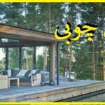کلبه ویلایی چوبی, ساخت بهترین ویلای چوبی، از ایده تا اجرا