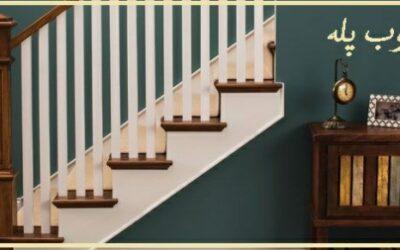 4 نوع چوب برای استفاده در راه پله شما , بهترین انتخاب چوب مناسب پله