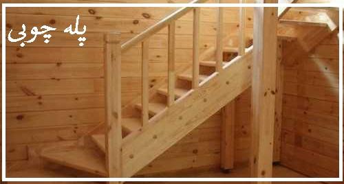 پله چوبی , چوب کاج روسی , ساخت