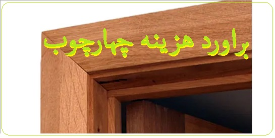 قیمت چهار چوب چوبی , پادکست و اطلاعات درباره روش ساخت انواع چهارچوب