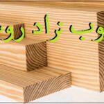 مزایا و معایب چوب نراد روسی و کاربردهای آن