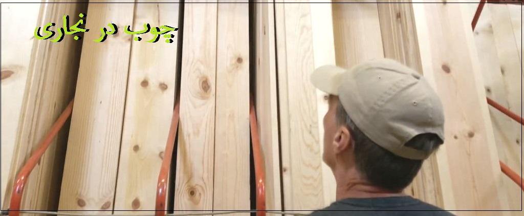 چوب های مورد استفاده در نجاری