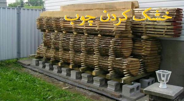 انواع روش های خشک کردن چوب