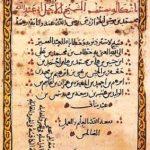 صفحه اول از کتابالمختصر فی حسابالجبر و المقابله نوشته محمد بن موسی خوارزمی