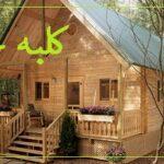 کلبه چوبی ویلایی