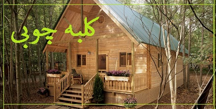 طراحی جالب کلبه چوبی ویلایی, نقشه ساخت کلبه چوبی