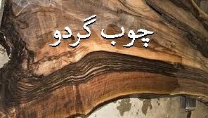 کاربردهای چوب گردو, نگاهی به کاربرد چوب گردو