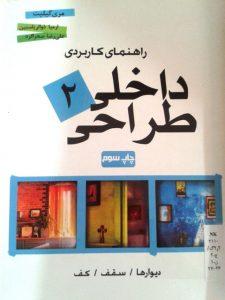 طراحی داخلی و دکوراسیون معرفی کتاب