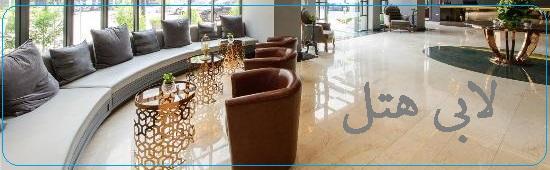 دکوراسیون چوبی لابی هتل, طراحی بخش پذیرش در دکوراسیون چوبی لابی هتل