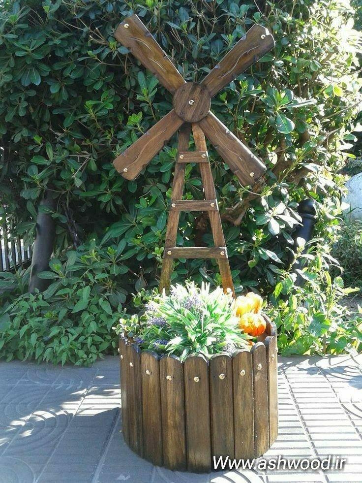 گلدان چوبی آسیابان بادی، طراحی جالب برای فضای بیرونی منزل