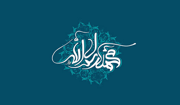 میلاد رسول اکرم و امام جعفر صادق علیه السلام
