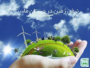 محیط زیست را حفظ کنیم . استفاده از نایلون و پلاستیک ها , محیط زیست را به خطر می اندازد