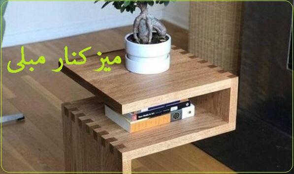 میز کنار مبلی چوب و رزین اپوکسی