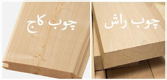 مقایسه چوب کاج و چوب راش
