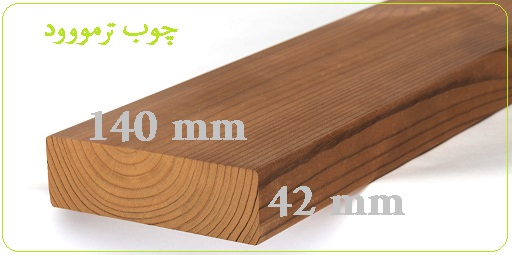 قیمت تخته پروفیل چوب ترمووود ضخامت 42 میلیمتر, ترمووود 42×42