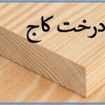 چوب کاج زرد