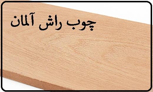 مقایسه چوب راش و چوب بلوط