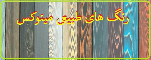 انواع رنگ های طبیعی مینوکس و کاربرد آنها در دکوراسیون چوبی
