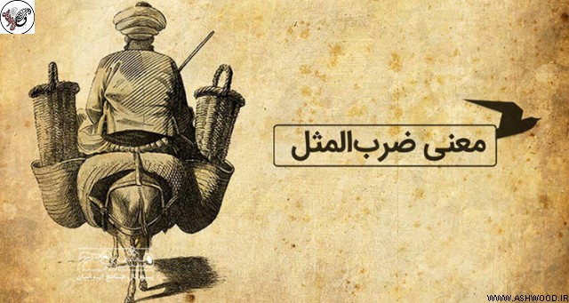 ضرب المثل فارسی و زبان ترکی