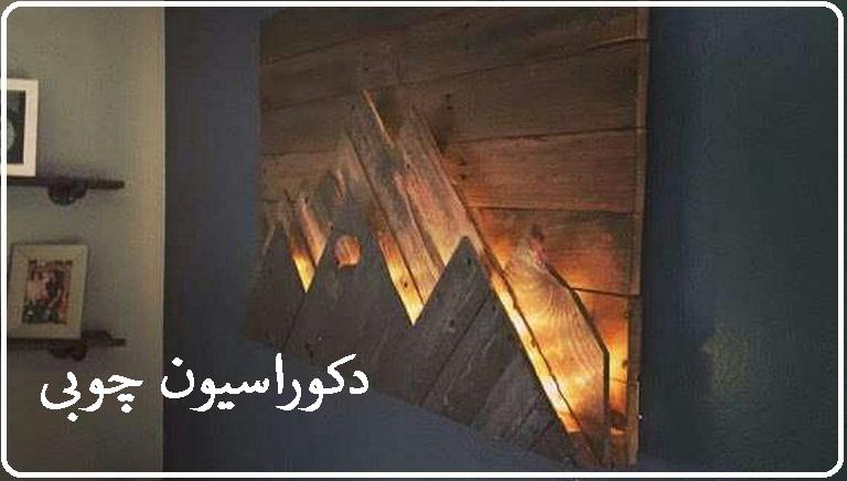 انواع محصولات چوبی, دکوراسیون چوبی, ایده های ناب و خلاقانه دکوراسیون