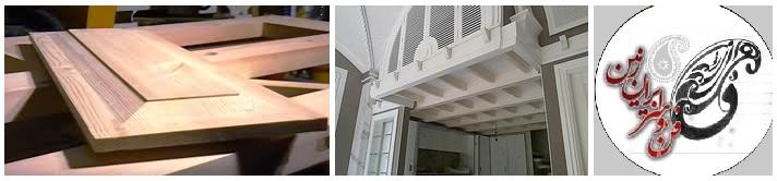 قبول سفارش نجاری در تهران, صنایع چوب و رنگ کاری, ساخت دکوراسیون چوبی