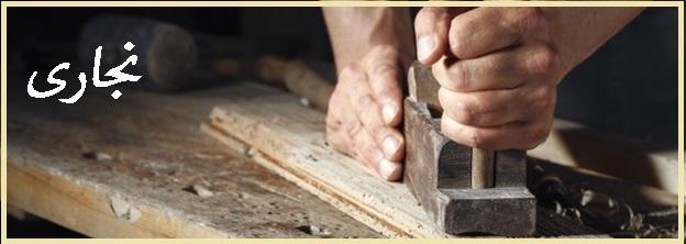 نجاری و صنایع چوب