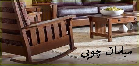 چه چوبی برای ساخت میز و مبلمان چوبی مناسب است, انواع چوب