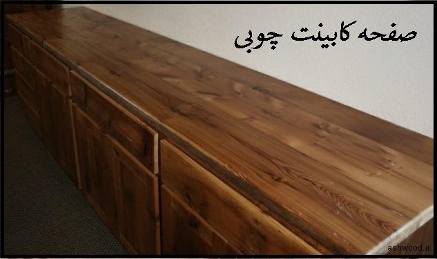 صفحه کابینت چوبی
