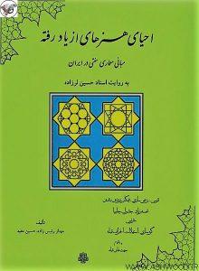 کتاب احیای هنرهای از یاد رفته: مبانی معماری سنتی در ایران
