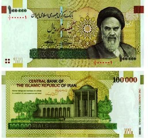 پول ایران یکصد هزار ریال