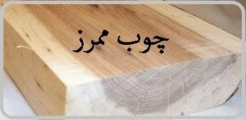 چوب ممرز, همه چیز درباره چوب درخت ممرز و معرفی انواع چوب