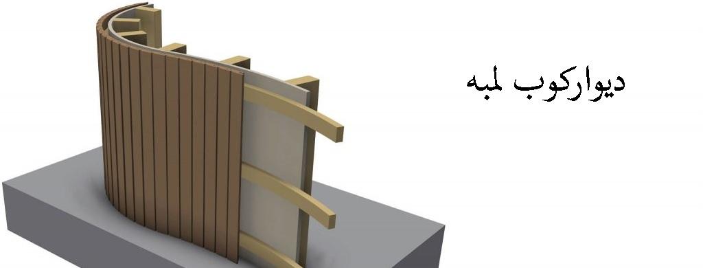دیوارکوب لمبه چوبی قوس