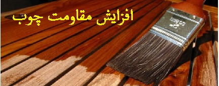 نگهداری از چوب در فضای بیرون, افزایش مقاومت چوب نما , چوب ضد آب