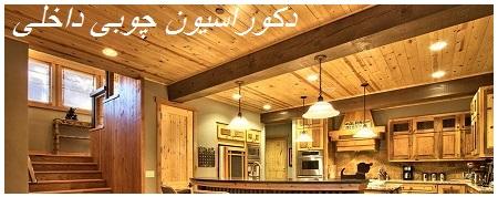 دکوراسیون چوبی داخلی