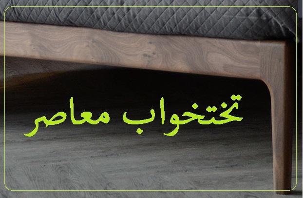 تخت خواب چوبی سبک معاصر, تختخواب معاصر
