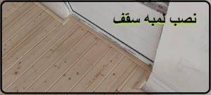 نصب لمبه چوبی سقف