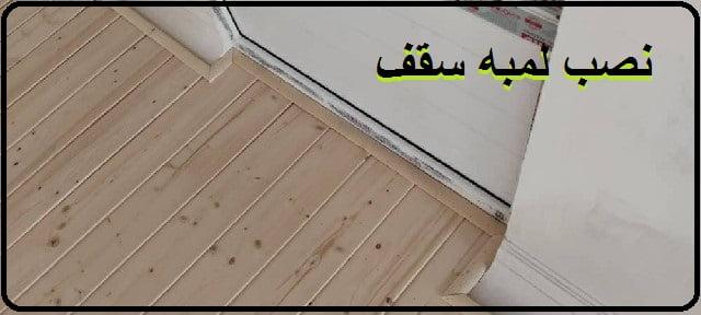 نمونه لمبه کوبی سقف پروژه لواسان , قیمت نصب لمبه چوبی, قیمت روز لمبه چوبی