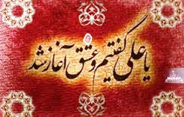 یا علی گفتیم و عشق آغاز شد . شاعر : محمود اکرامی فر
