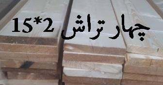 چوب چهار تراش 2*15 سانت