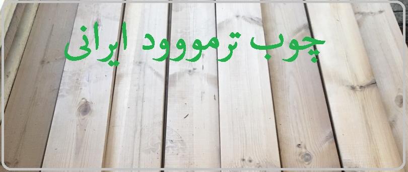 قیمت چوب ترمووود ایرانی ضخامت 22 میلیمتر 22*115