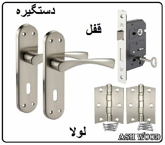 قفل و دستگیره درب چوبی