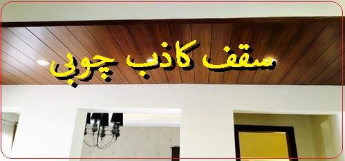 اجرای سقف چوبی و سقف کاذب چوبی با بهترین چوب و ایده های زیباتر کردن آن