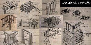 ساخت سازه های چوبی