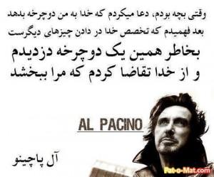 سخن بزرگان - الپاچینو