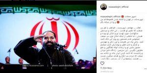 واکنش رضا صادقی به حادثه تروریستی تهران